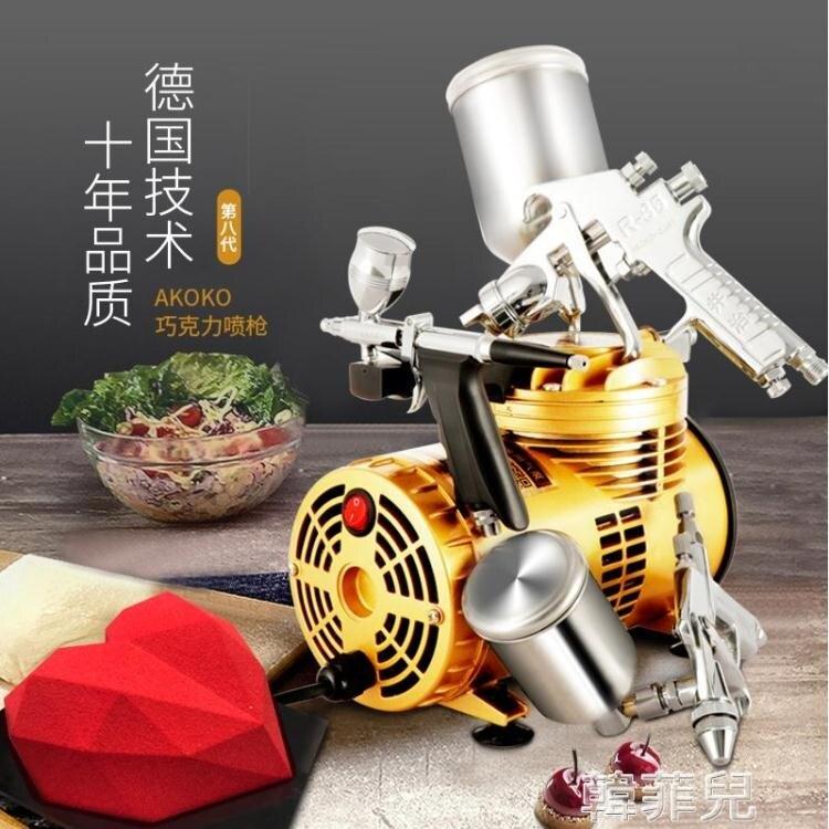 噴砂機 AKOKO 蛋糕上色烘焙雙缸噴砂機噴槍法式西點慕斯噴砂機巧克力噴槍 2021新款