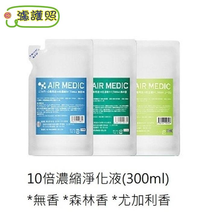 AIR MEDIC專用10倍濃縮淨化液300ml (適用AirMedic空間潔淨器)