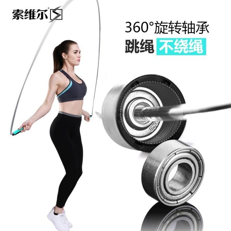 專業負重鋼絲跳繩 健身成人運動男女訓練中考專用跳