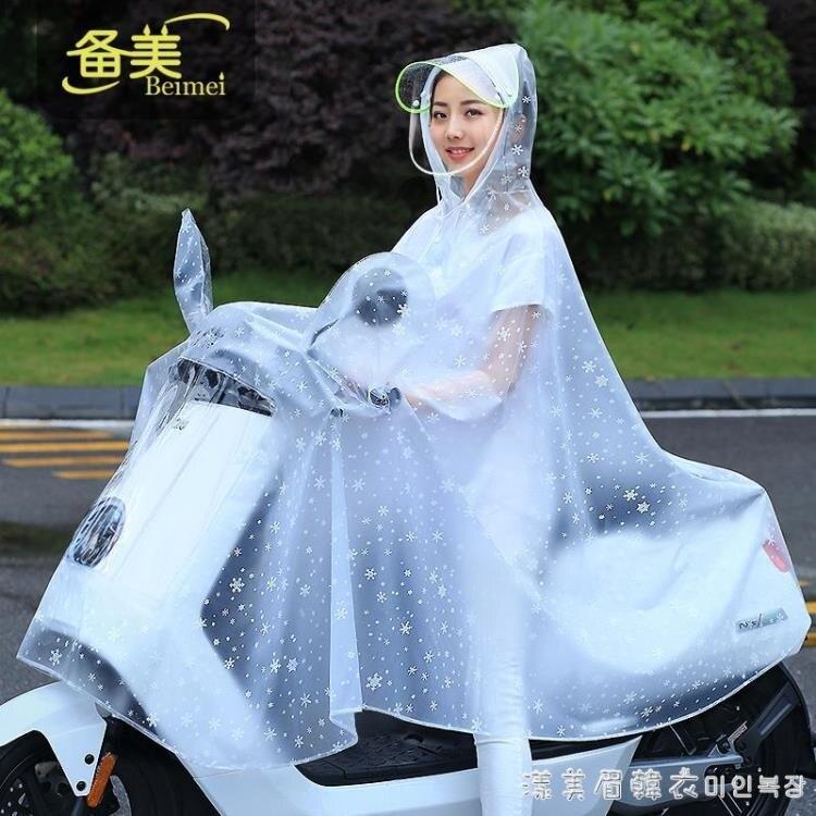電動摩托車雨衣單人女款女士成人電瓶自行車長款全身時尚專用雨披