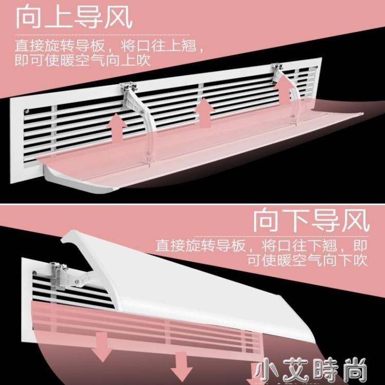 空調出風口分風器轉移導風中央空調擋風板導風罩擋板冷暖風管機