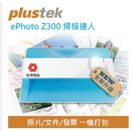 Plustek 照片文件雙用掃描神器 ePhoto Z300