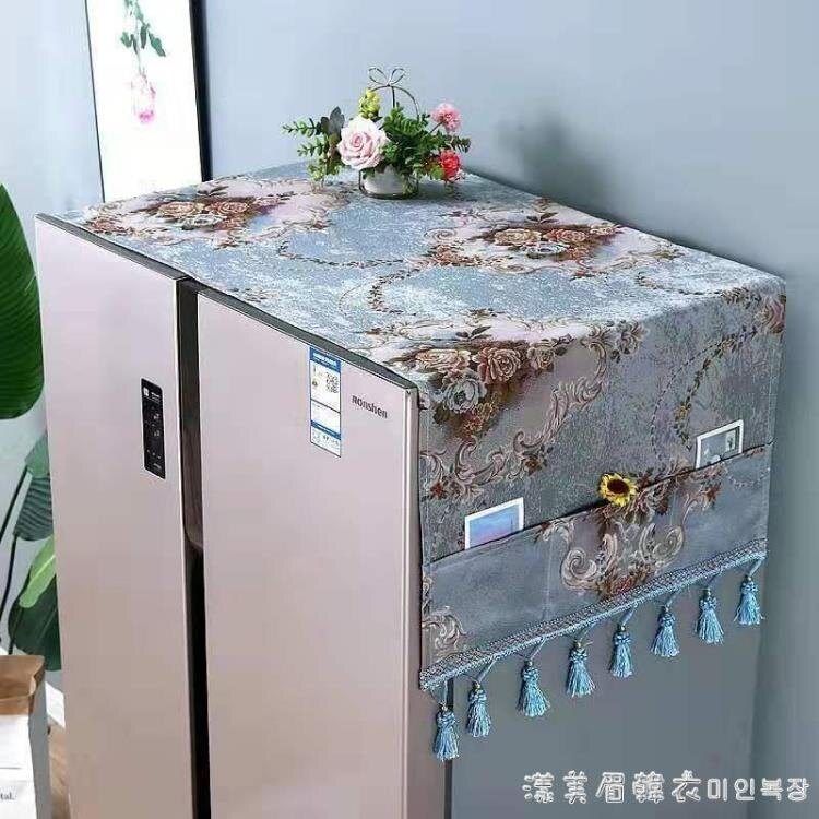 冰箱蓋布頂防塵罩雙開門防塵單開門保護蓋巾套簾巾罩防塵布北歐風
