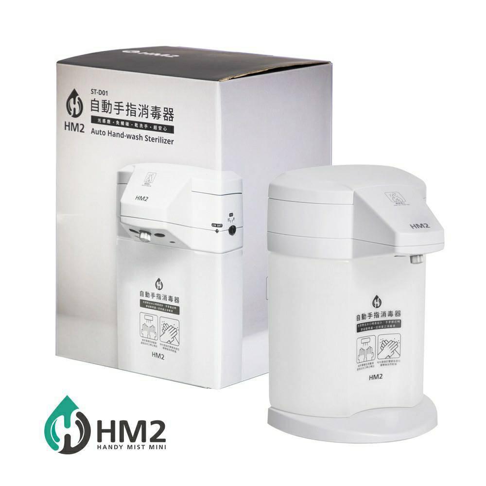 HM2 自動手指消毒機/酒精機/酒精噴霧機/乾洗手機(白色) ST-D01