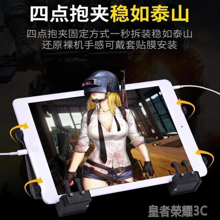 ipad平板吃雞神器刺激戰場和平精英六指蘋果專用吃雞自動連發手柄free fire 2021新款