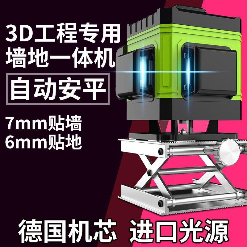 紅外線水平儀綠光12線16線高精度激光貼墻貼地儀強光自動調平水儀 五一特價