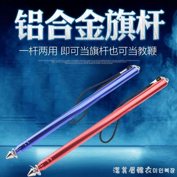 新款伸縮教桿1.2米1.6米導游旗桿教學教鞭鋁合金伸縮旗桿導游桿伸縮教棒