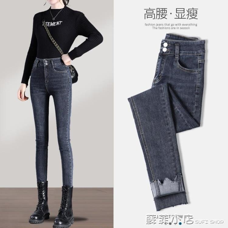 高腰牛仔褲女小腳修身顯瘦顯高秋裝年新款彈力緊身鉛筆長褲子