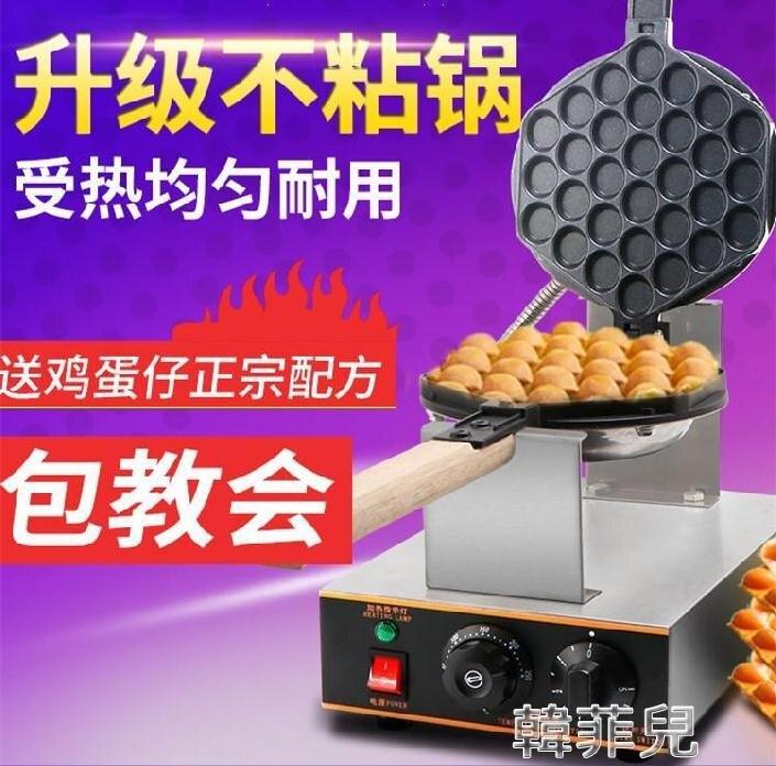雞蛋仔機 配方110v家用擺攤香港雞蛋仔機華夫爐格仔餅食品級雞蛋插頭機器 2021新款