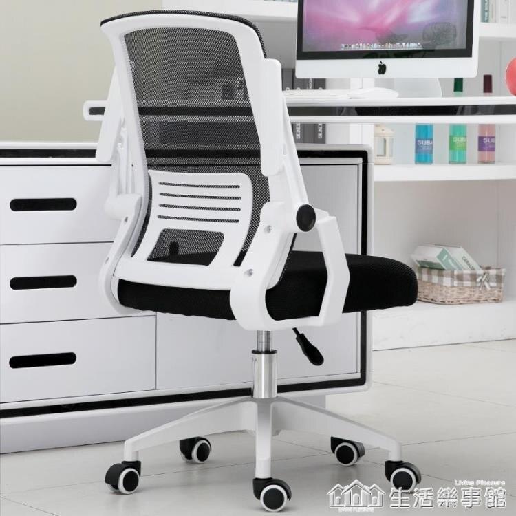 杰庭電腦椅家用辦公椅升降轉椅職員椅會議椅學生宿舍椅子弓型座椅NMS