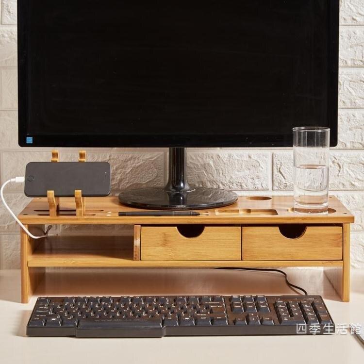 護頸液晶電腦顯示器屏增高架子底座桌面鍵盤收納盒置物整理架實木WY