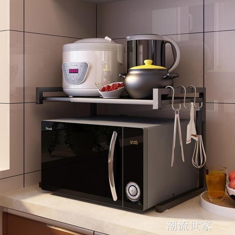 廚房置物架伸縮放微波爐架子電飯煲烤箱收納儲物雙2層落地家用品MBS