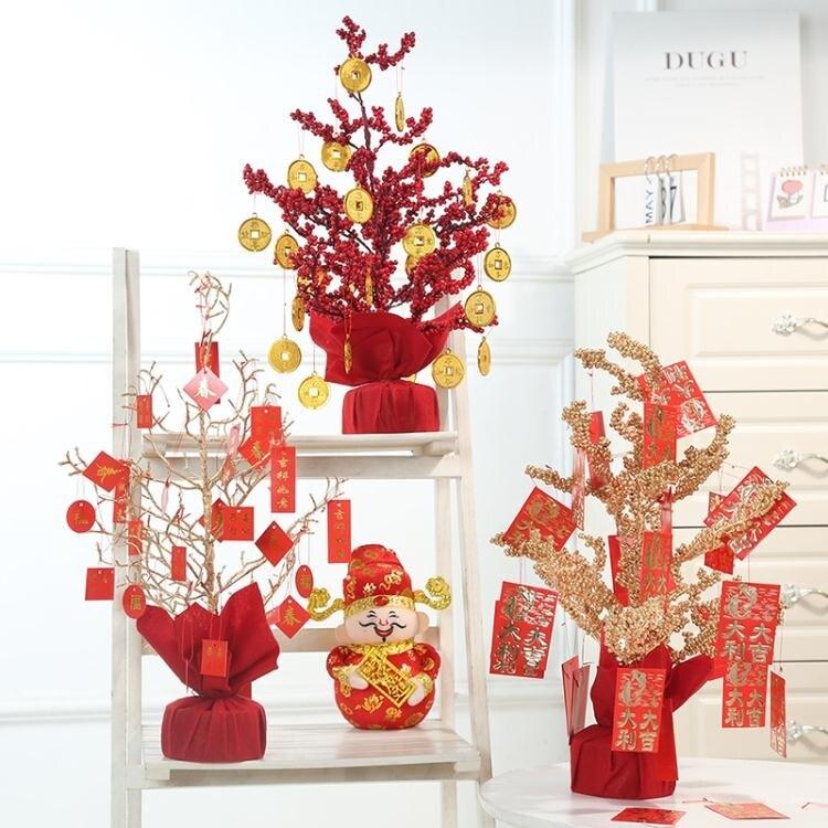 新年裝飾擺件創意發財樹紅包搖錢樹室內桌面柜臺春節布置裝扮用品
