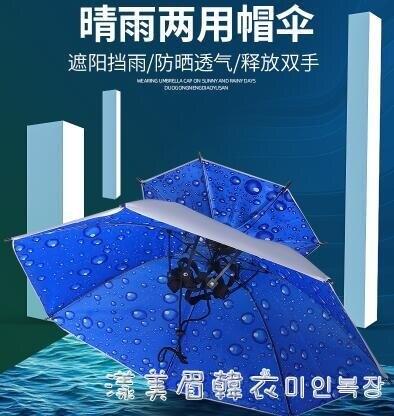 漢鼎釣魚帽傘防曬防雨頭戴式雨傘雙層大號頭頂傘戶外垂釣遮陽傘帽