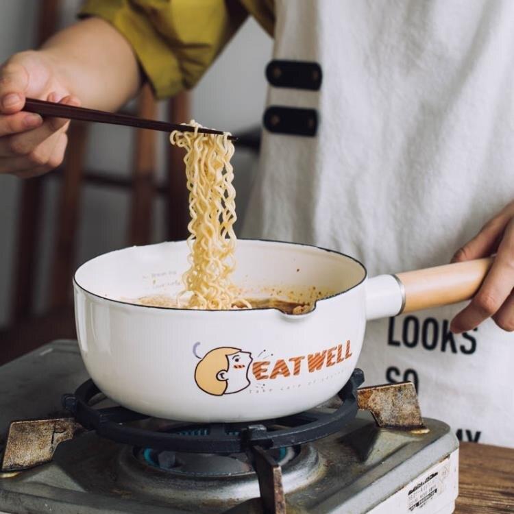牛奶鍋 家用煮泡面鍋搪瓷湯鍋輔食熱奶鍋小電磁爐