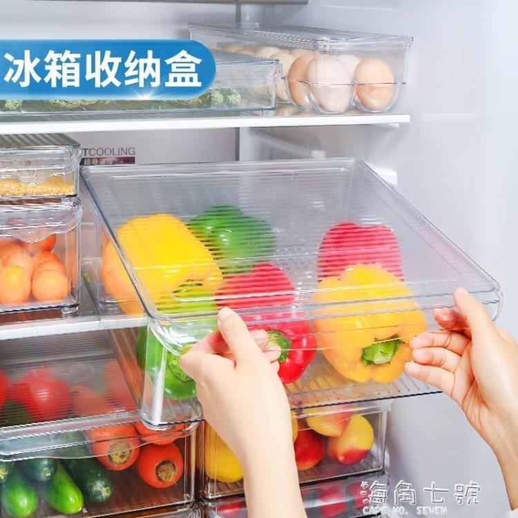 冰箱收納盒冷凍儲物家用食品保鮮分隔抽屜式雞蛋神器專用整理蔬菜