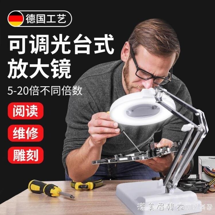 尚士華高清倍數臺式放大鏡帶燈LED20倍手機維修用焊接修表10高倍30老人閱讀專用
