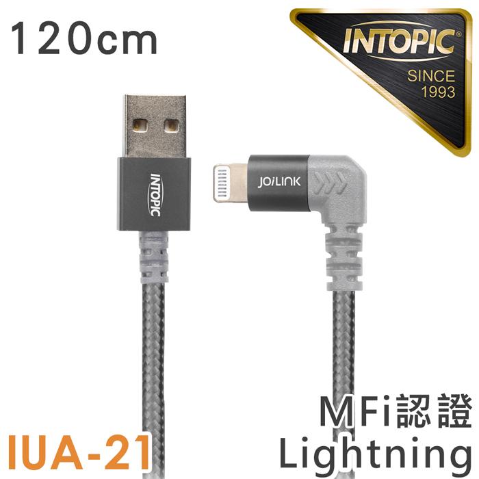 INTOPIC 廣鼎 MFI 90度彎插Lightning傳輸線(CB-IUA-21/120cm)