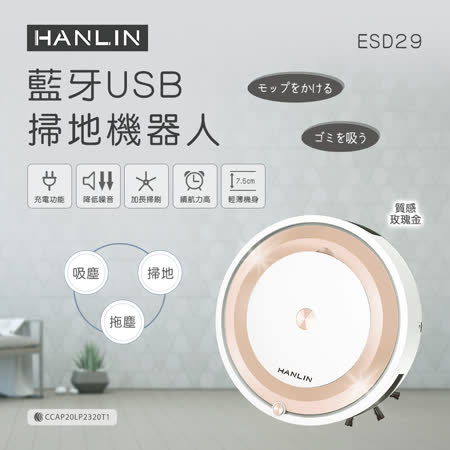 HANLIN-ESD29 藍牙USB掃地機器人