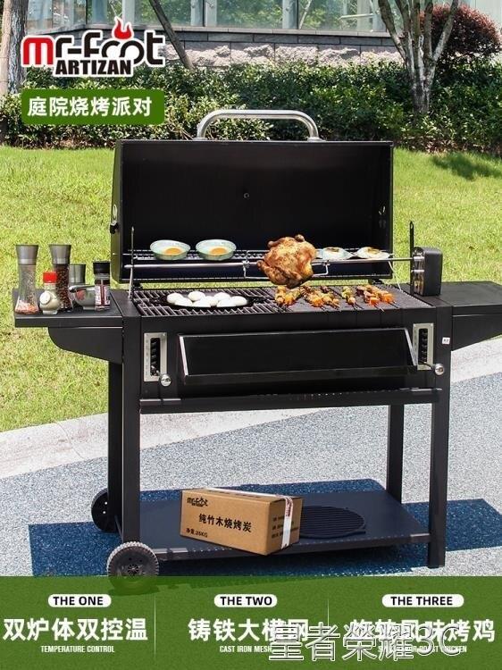 燒烤架 家用木炭燒烤爐戶外庭院碳烤美式燒烤架子5人以上BBQ別墅花園 2021新款