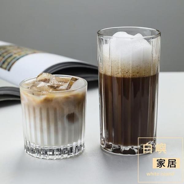 2個裝 拿鐵冰咖啡杯冷萃摩卡古典復古家用條紋玻璃杯子【白嶼家居】
