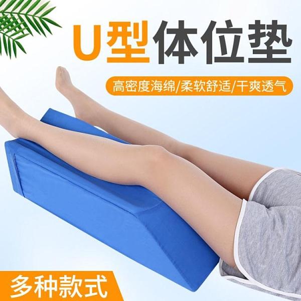 墊腳神器 下肢腿部抬高墊腳墊翻身墊腿部抬高U型體位墊臥床護理褥瘡墊腿墊 快速出貨