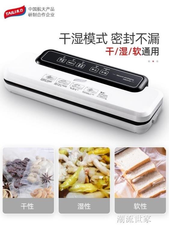 太力抽真空封口機小型家用零食商用塑封阿膠糕包裝食品保鮮打包機MBS
