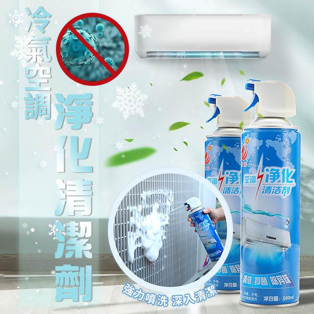 冷氣空調淨化清潔劑 空調清洗劑 空調清潔劑 冷氣機清潔劑 消毒劑 空調 居家【17購】 N2701