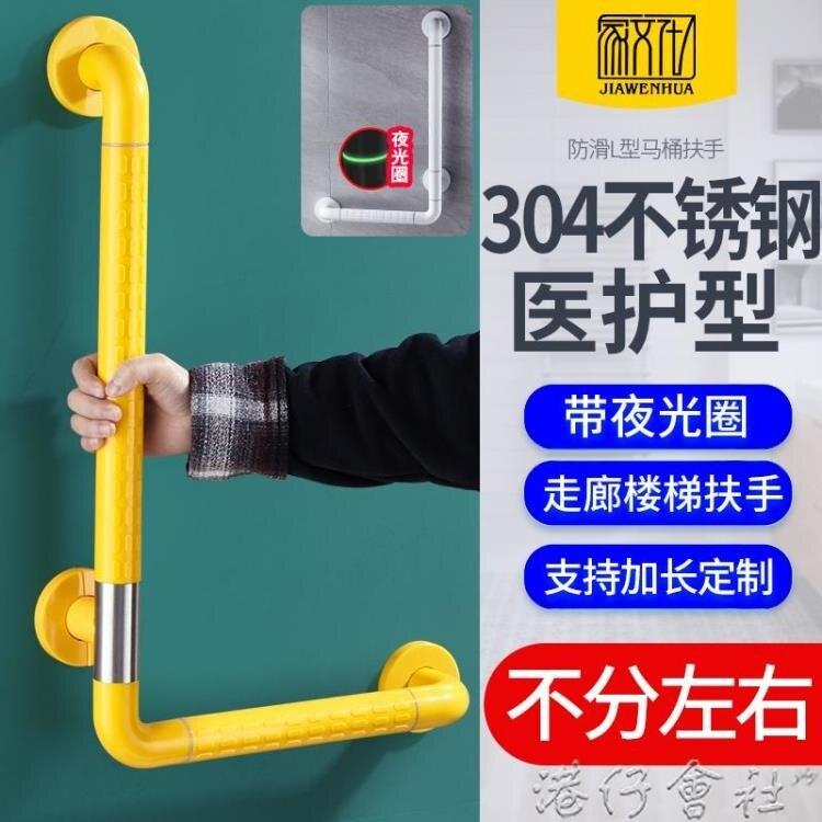 扶手 衛生間浴室防滑L型欄桿馬桶淋浴廁所老人殘疾人安全墻壁樓梯扶手