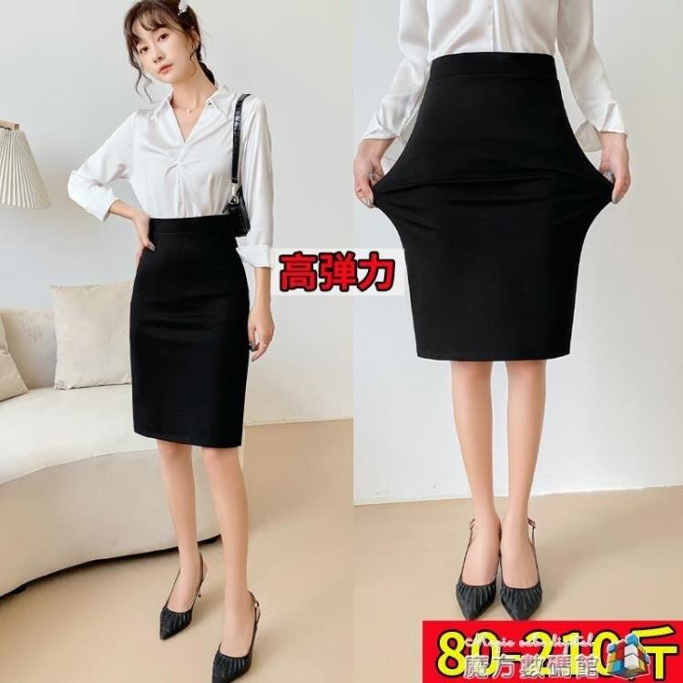 大碼胖mm職業裙半身裙女一步裙包臀短裙包裙西裝裙工作裙正裝裙子