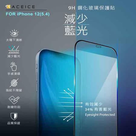 ACEICE   Apple iPhone 12 mini ( 5.4 吋 )     抗藍光保護貼-( 減少藍光 )-完美版-黑色