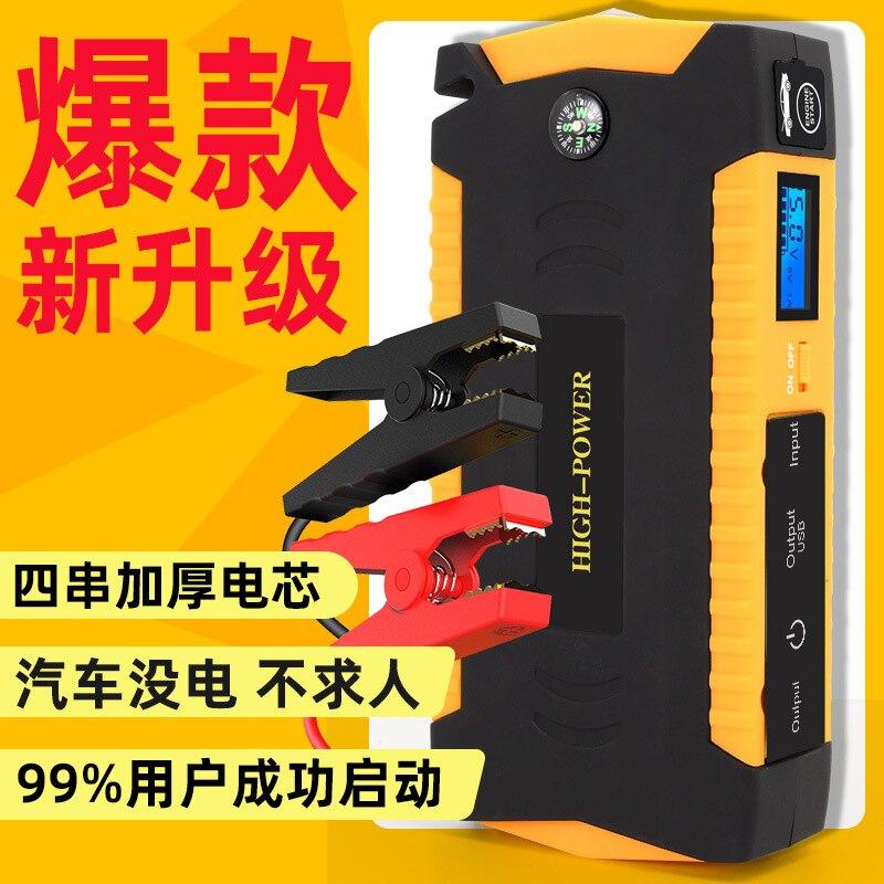 汽車應急啟動電源 汽車電瓶搭電 車載應急啟動器充電寶12VSOS燈 全館八五折