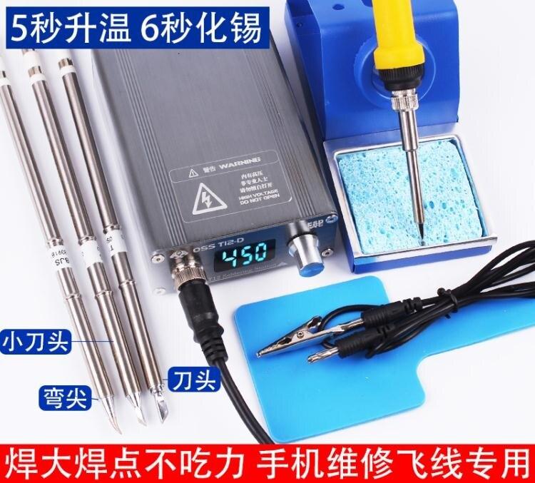 大功率T12電烙鐵恒溫可調溫手機維修焊接工具家用高頻焊臺diy套件
