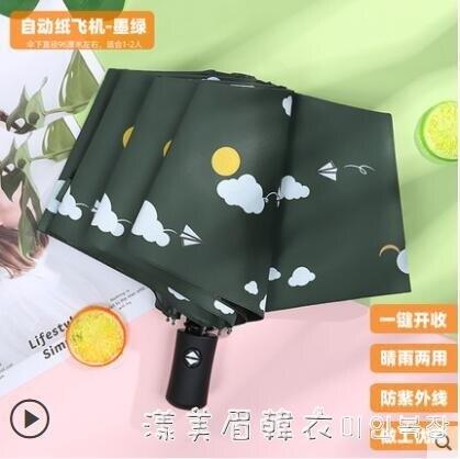 全自動雨傘晴雨兩用摺疊太陽傘s男女黑膠防曬防紫外線遮陽傘定制