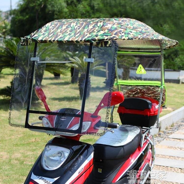 電瓶車雨棚電動摩托車遮雨蓬棚電動自行車擋風罩擋雨透明防曬加固MBS