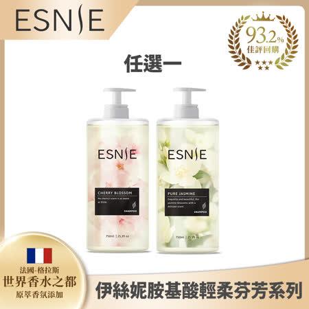 【ESNIE伊絲妮】胺基酸輕柔芬芳香水洗髮精