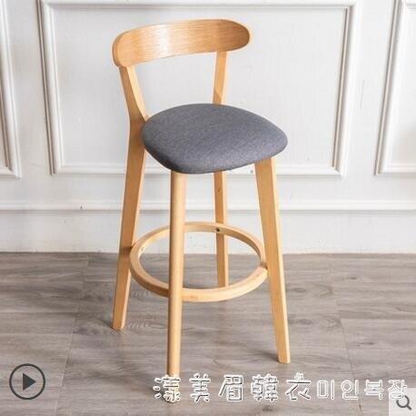 實木吧臺椅家用靠背椅子北歐酒吧高腳凳現代簡約奶茶店前臺吧臺凳NMS