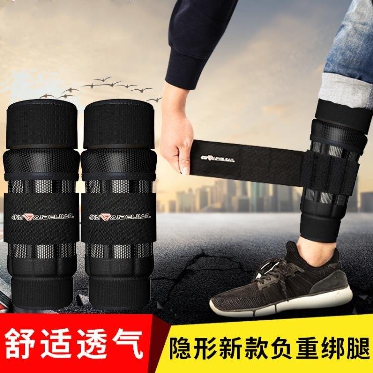 鋼板綁腿沙袋綁手隱形鉛塊可調透氣跑步運動鍛煉耐力沙袋負重裝備NMS