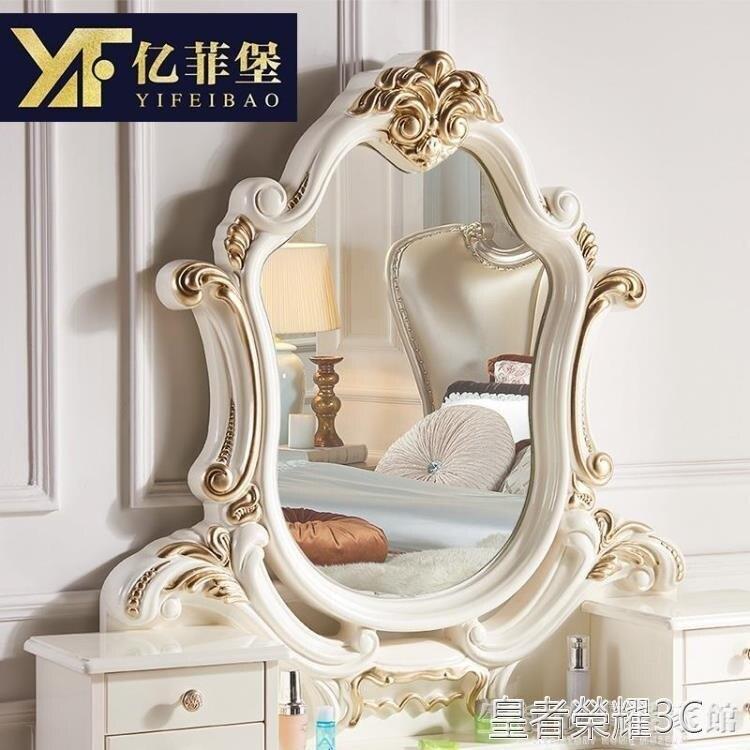 梳妝台 歐式梳妝台法式實木化妝櫃臥室小 戶型奢華公主女化妝桌白色妝台 2021新款