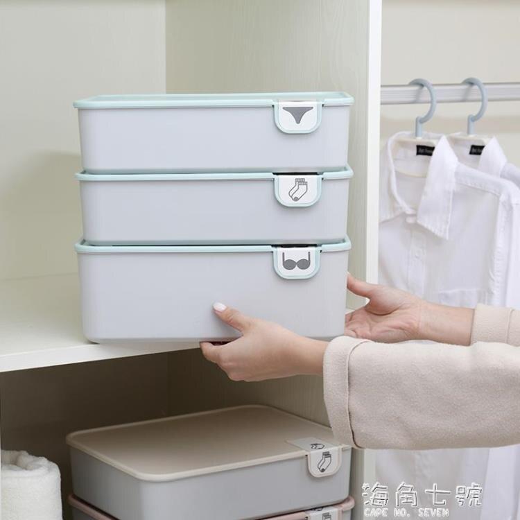 居家家帶標識內衣收納盒有蓋內衣褲盒子分格內衣盒襪子內褲收納格