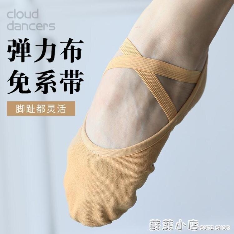 全彈力布舞蹈鞋女軟底練功鞋兒童跳舞貓爪鞋古典舞練功鞋芭蕾舞鞋