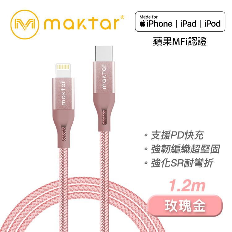 maktar 蘋果認證usb-c to lightning編織手機快充傳輸充電線120cm(2色)