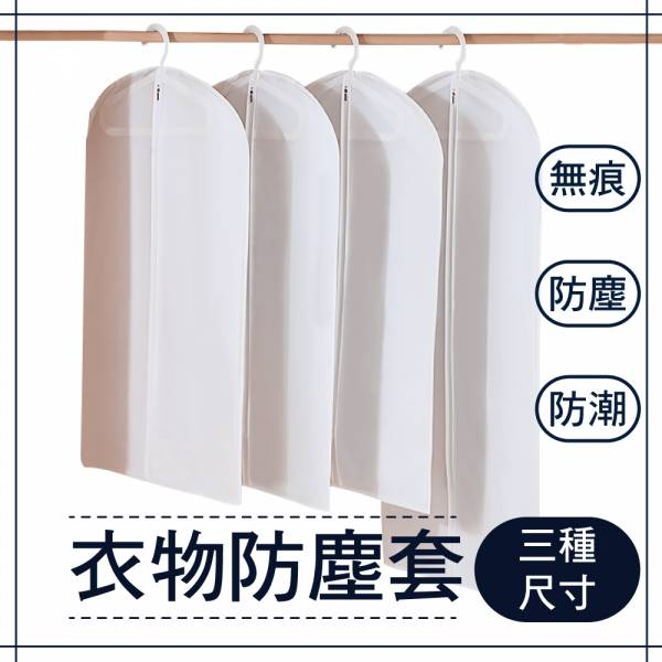【衣物防塵套】防塵 防潮 防蟲 大衣 西裝 衣服收納袋 防塵袋 衣服罩 衣物防塵袋