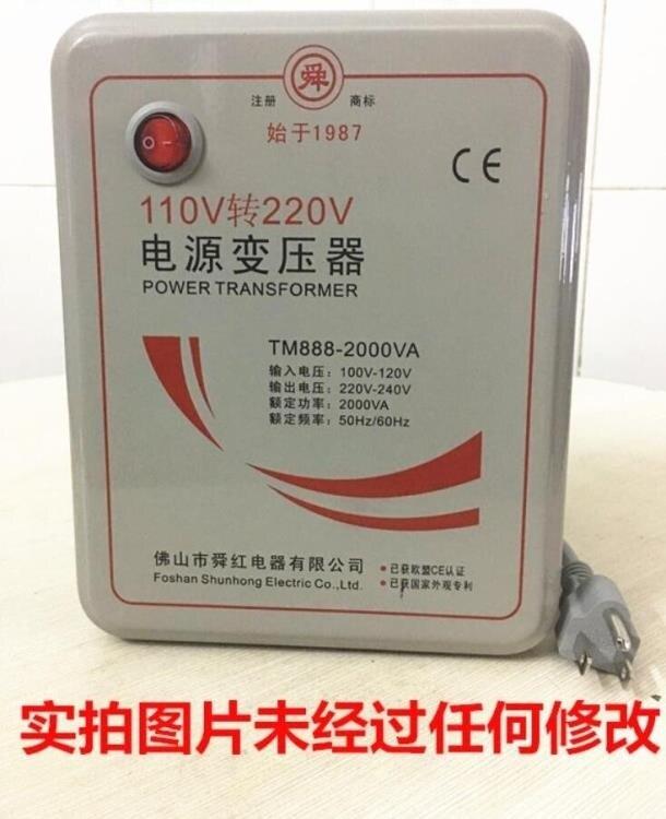新北24小時現貨舜紅2000W日本美國電飯煲變壓器220v轉110v轉220v電源轉換器