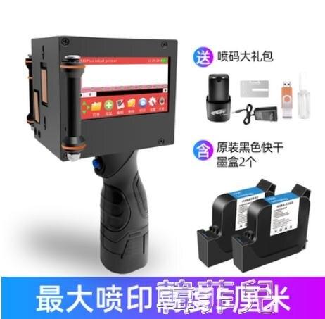 噴碼機 手持智慧噴碼機大字體5cm打生產日期小型全自動紙箱鋼板材打碼機 2021新款