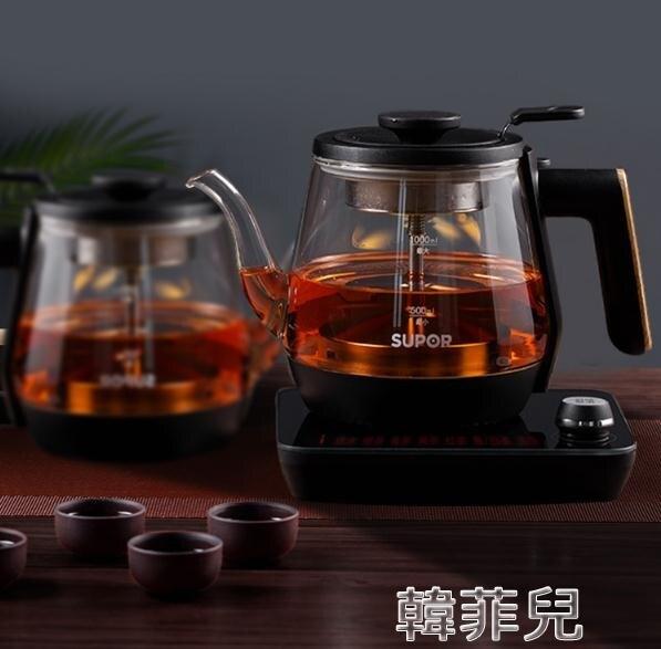養生壺 蘇泊爾煮茶器家用多功能玻璃電水壺燒茶電熱蒸汽蒸黑茶花茶養生壺 2021新款