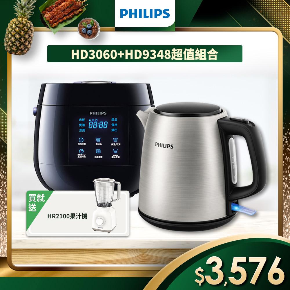 贈果汁機HR2100【飛利浦 PHILIPS】微電腦迷你電子鍋(HD3060)+煮水壺(HD9348)