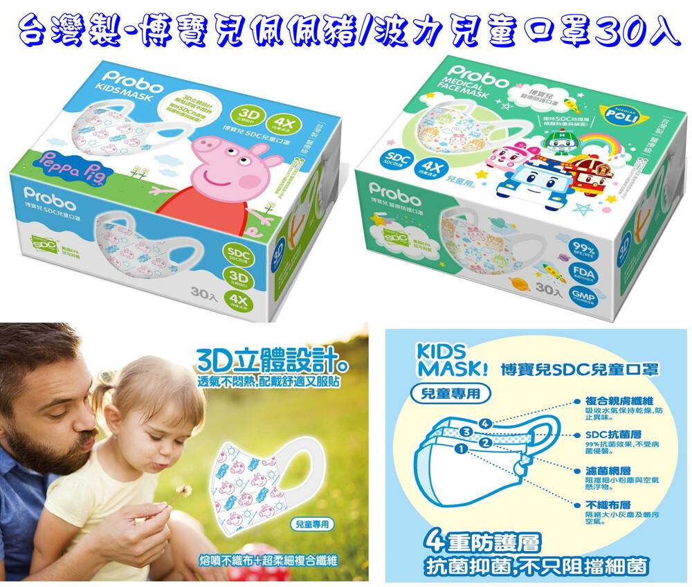台灣製-正版peppa pig/波力poli 3d兒童醫療防護-口罩30入 (copy)