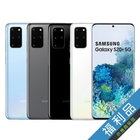 (福利品) Samsung Galaxy S20+ 5G G986 12G/128G