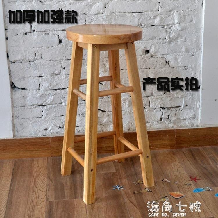 實木吧台凳創意家用現代簡約高腳凳前台收銀高凳子北歐休閒酒吧椅